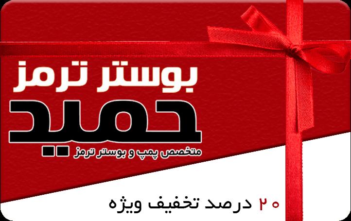 بوستر حمید عباسی 20 ردصد تخفیف ویژه